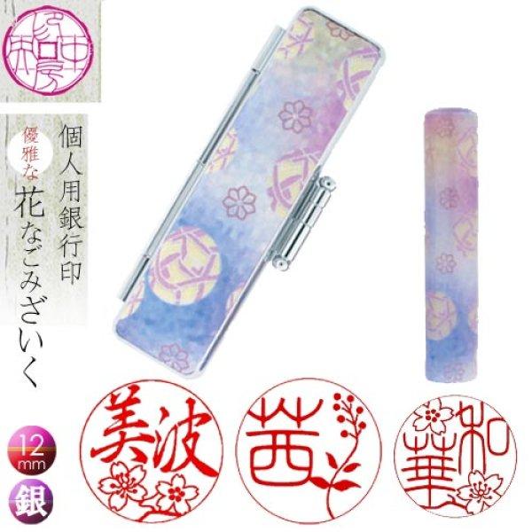 画像1: 花はんこ 和ざいく【毬★和紫】きれいなお花印鑑 12mm丸 (1)