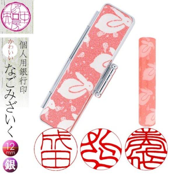 画像1: 和ざいく印鑑(兎・うさぎ)花柄はんこ 12mm丸 (1)