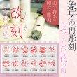画像1: 象牙花はんこ 花印影彫刻【改刻・印材持込み】13.5mm丸専用 (1)