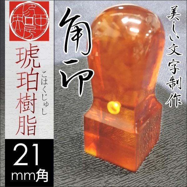 画像1: 琥珀樹脂角印 法人印鑑 21mm角(樹脂加工) (1)