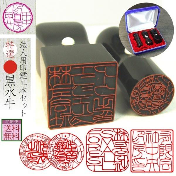 画像1: 黒水牛 会社設立印3本セット(代表印18mm丸+銀行印16.5mm+21 or 24mm角) (1)