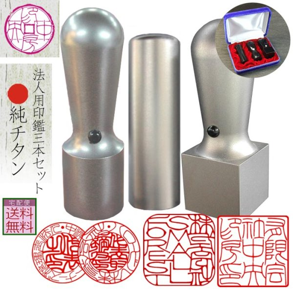画像1: 純チタン 会社設立印2本セット(代表印18 or 16.5mm丸+21 or 24mm角) (1)