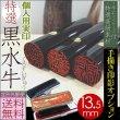 画像1: 黒水牛実印13.5mm丸【女性用】 (1)