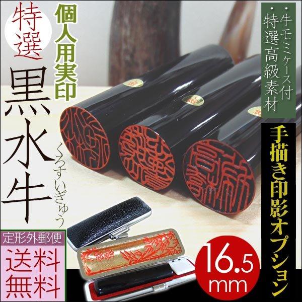 画像1: 黒水牛実印16.5mm丸【男性用】 (1)