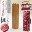 画像1: 実印 楓 女性用和実印13.5mm丸 赤ローケツ染単品セット(D-8) (1)