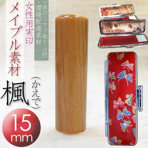 画像1: 実印 楓 女性用和実印15mm丸 赤ローケツ染単品セット(D-7) (1)