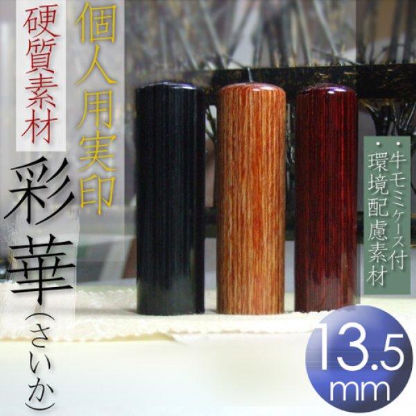 画像1: 印鑑・エコ実印の【彩華(さいか)】女性用実印13.5mm丸/ブラウン・ブラック (1)