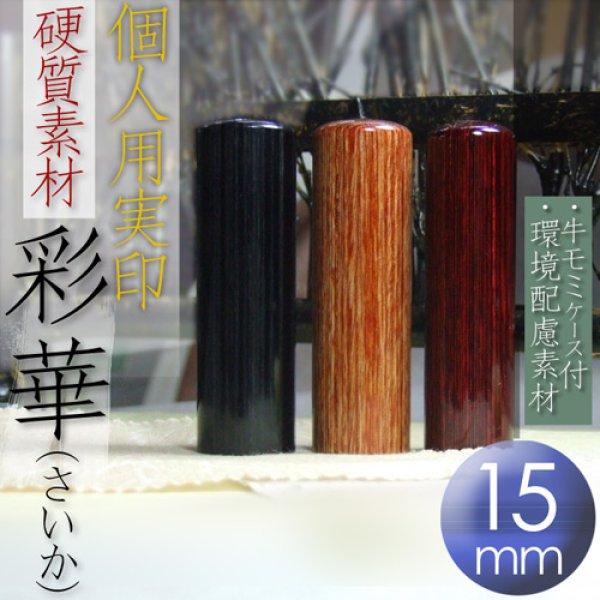 画像1: 印鑑・エコ実印の【彩華(さいか)】男性女性向け実印15mm丸/ブラウン・ブラック (1)
