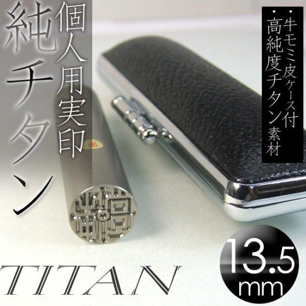 画像1: 実印 チタン印鑑13.5mm丸(女性向け ) (1)