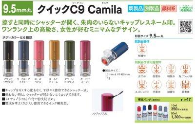 画像1: クイックC9 カミラ【クイックネーム印 既製・別製】9.5mm サンビー製
