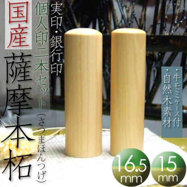画像1: 印鑑 実印銀行印セット/薩摩本柘 【実印16.5+銀行印15mm丸】 (1)
