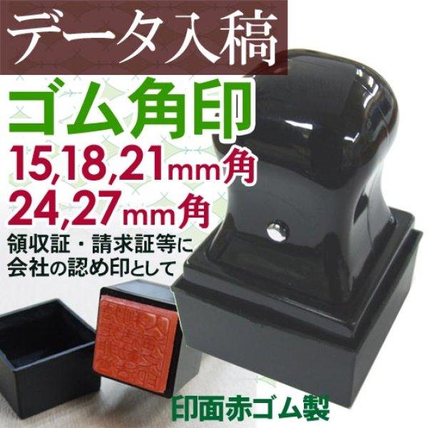 画像1: 【データ入稿専用】ゴム角印 15mm-27mm角 (1)