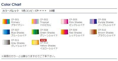 画像1: カラーパレット5色コンビ 全10パターン(ツキネコ)