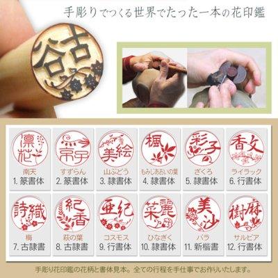 画像2: 手彫り花印鑑 特選黒水牛 銀行印用13.5mm丸