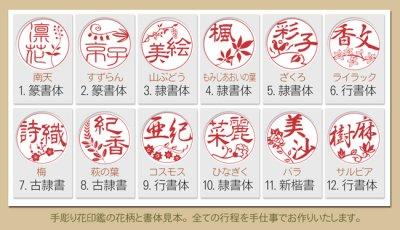 画像2: 花印 手彫り花はんこ 薩摩本柘 銀行印 【すずらん】