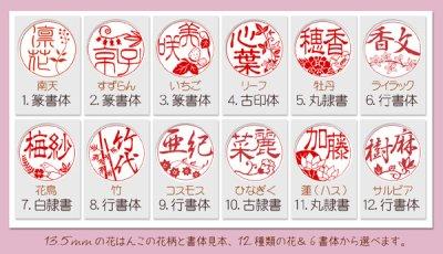 画像3: 象牙花はんこ 銀行印【桜a】13.5mm丸