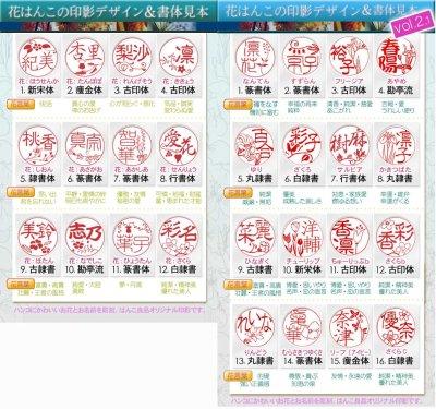 画像2: 【New☆新作花はんこ】花和ざいく印【全12種★3カラー】12mm