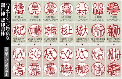 画像2: 銀行印【彩華・エコ印鑑】とちりめんハンコケース-c02