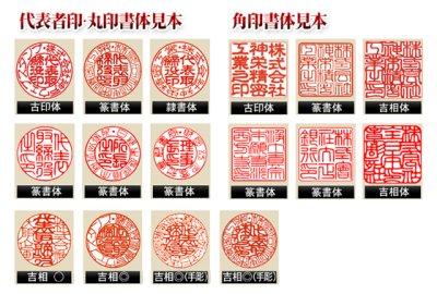 画像1: 黒水牛 会社印セット(16.5mm丸+21mm角)