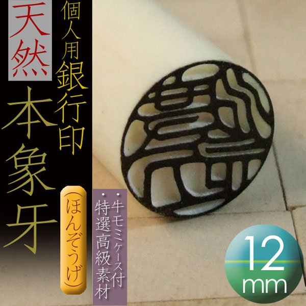 画像1: 象牙はんこ・銀行印 本象牙印鑑【極上】12mm丸 (1)