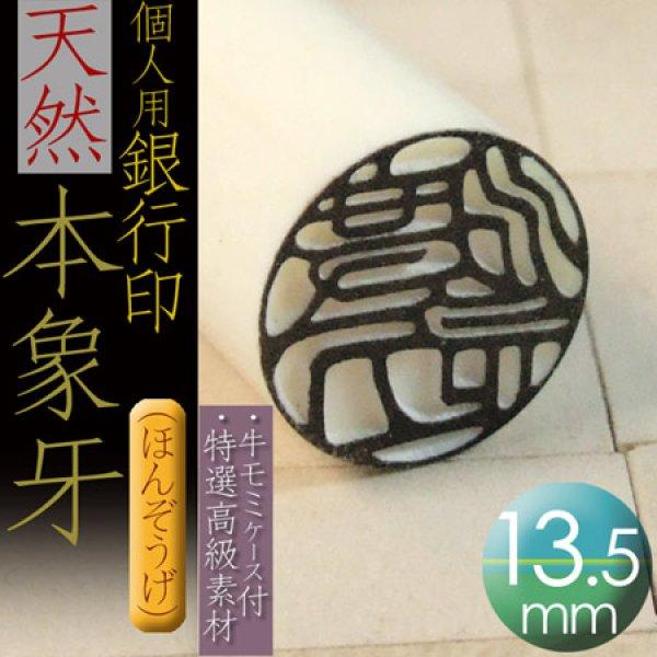 画像1: 銀行印・はんこ 本象牙印鑑【極上】13.5mm丸 (1)