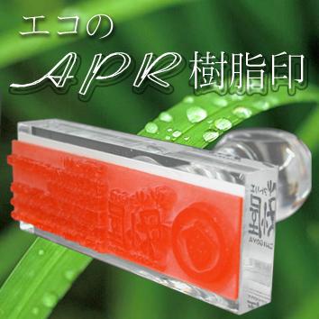 APR樹脂ゴム印でECO