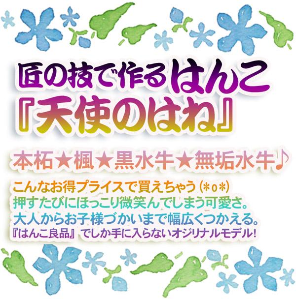 かわいい楓の【天使のはね★はんこ】