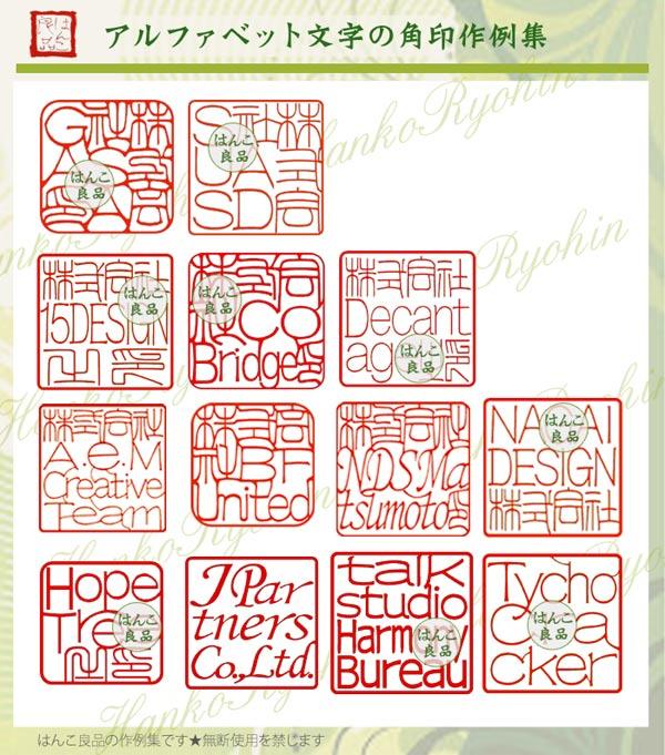 アルファベット・英字・ローマ字の角印作例の作例見本画像