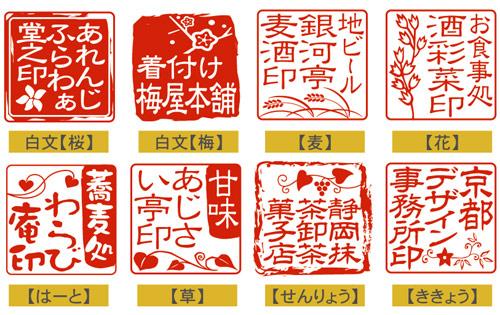 花入り★ゴム角印のデザイン見本
