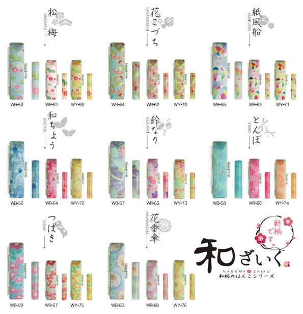 かわいい【和ざいく花はんこ】見本全12種類