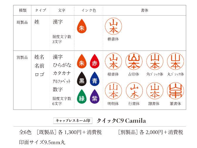C9 カミラ 文字見本 文字サンプル