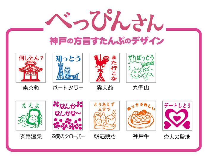 「べっぴんさん」神戸弁スタンプのデザイン見本画像
