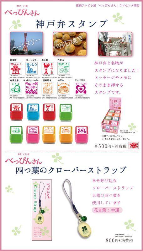 NHKテレビ小説 「べっぴんさん」の神戸弁スタンプ&四葉のクローバーストラップ