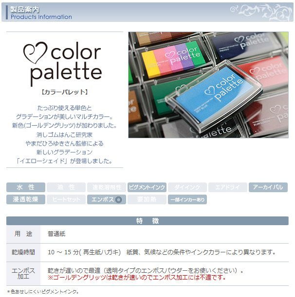 カラーパレットの商品詳細
