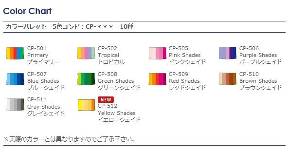 カラーパレットのカラーチャート