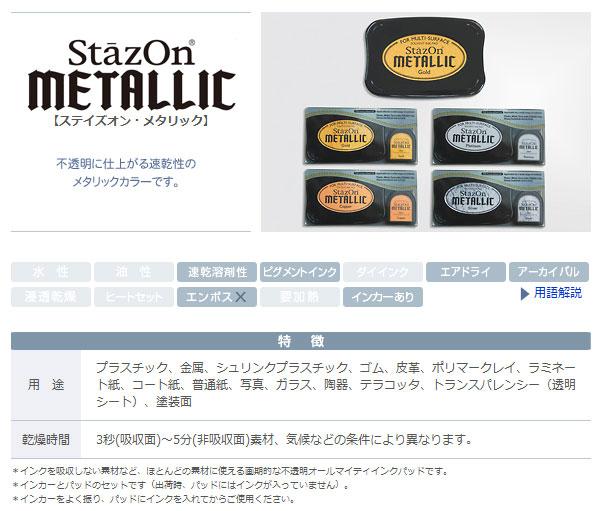 ステイズオン・メタリックの商品説明