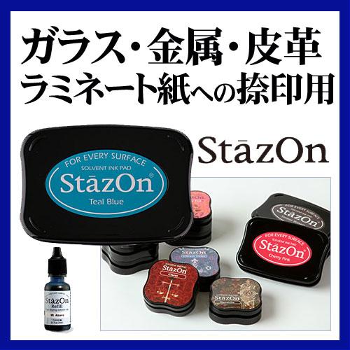 ステイズオン商品画像