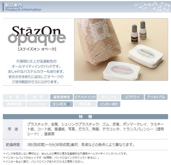 ステイズオン・オペークの商品説明