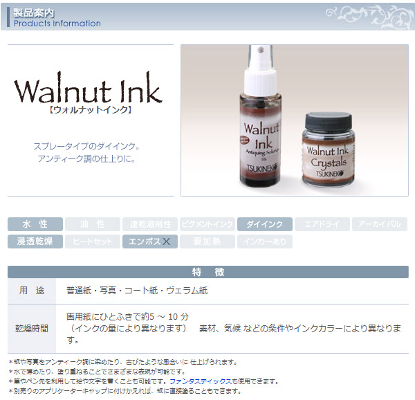 ウォルナットインク ソリューションの商品説明
